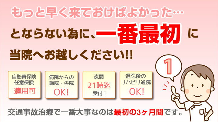 交通事故治療は鎌取駅近くのセレネ整骨院鍼灸院へ!