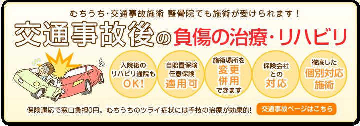 千葉市緑区、おゆみ野、鎌取駅の交通事故治療はセレネ整骨院