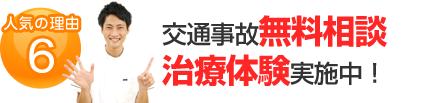 6.交通事故無料相談・治療体験実施中