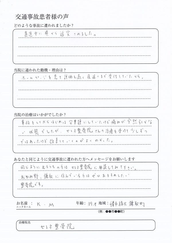 交通事故患者様の口コミ:千葉市緑区鎌取町 KM様の声